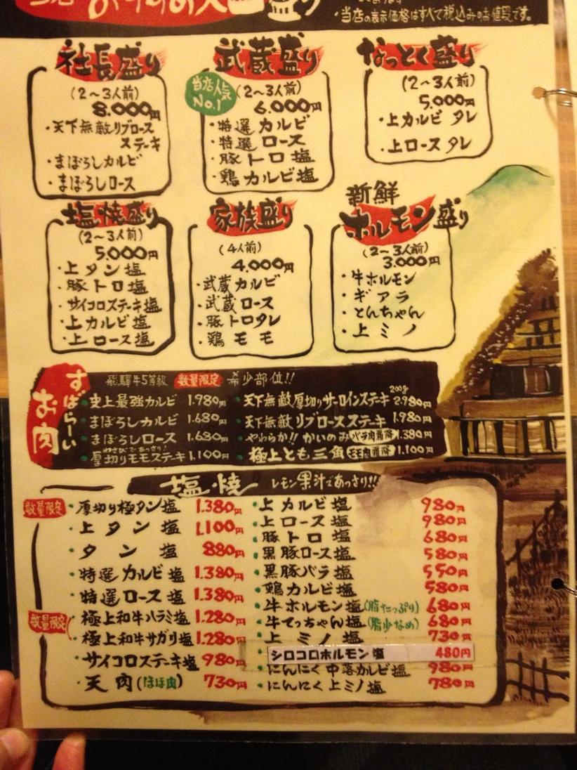 飛騨牛焼肉 武蔵