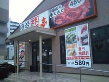 あみやき亭 東別院店