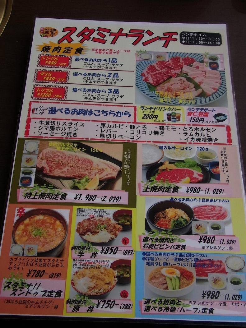 カルビ屋三夢 更埴店