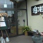 海湘丸 湘南台店 - お店入り口。入り口すぐに水槽があり,魚がたくさん。