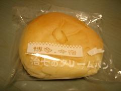 博多.今宿 治七のクリ−ムパン