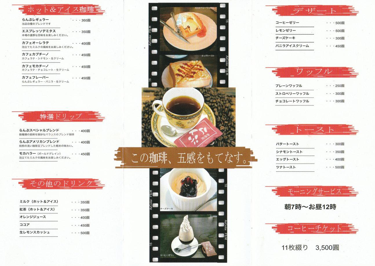 珈琲屋 らんぷ 松阪高町店