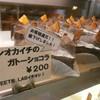 スイーツラボ - 料理写真:あの「ニシオカイチのガトーショコラ」を感謝価格各280円から200円へ!期限はありません!