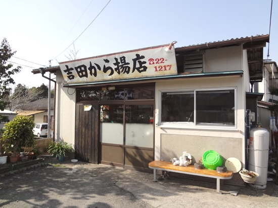 吉田からあげ店