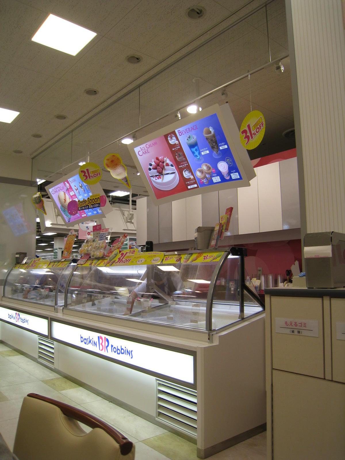 サーティワンアイスクリーム アピタ飛騨高山店