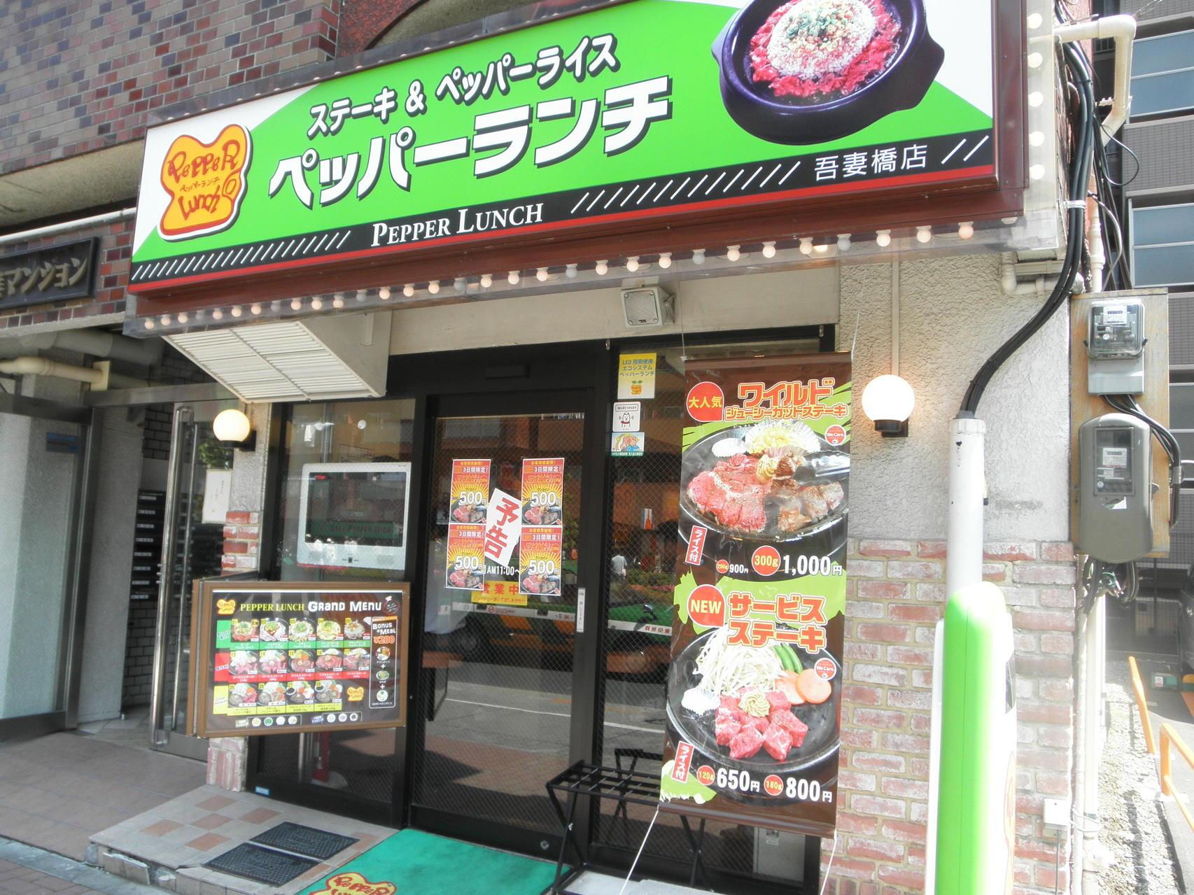 ペッパーランチ 吾妻橋店