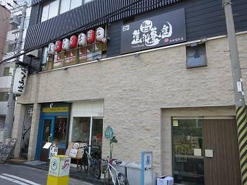 進化驀進 京町堀本店