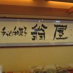 翁屋 - 店内の看板