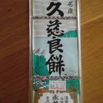 永井久慈良餅店 -