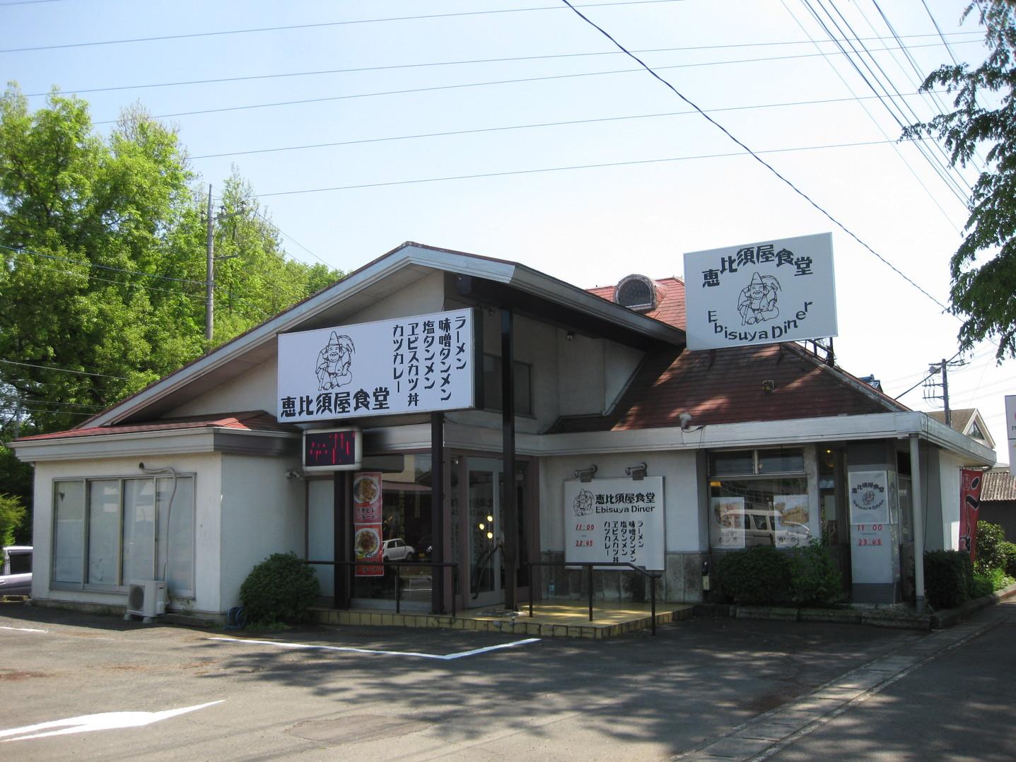 恵比須屋食堂