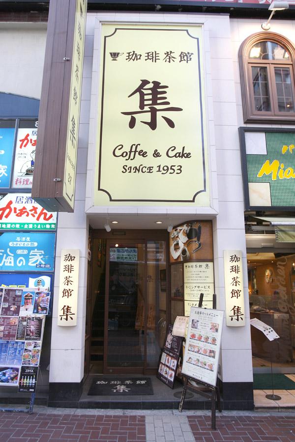珈琲茶館 集 新宿店
