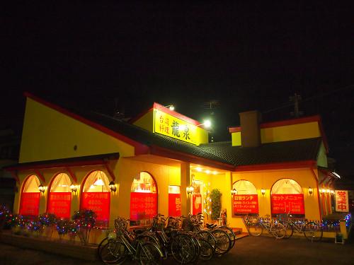 龍泉 鷺山店
