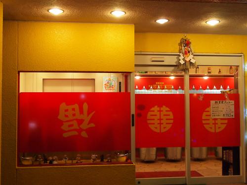 https://tabelog.ssl.k-img.com/restaurant/images/Rvw/13043/13043355.jpg