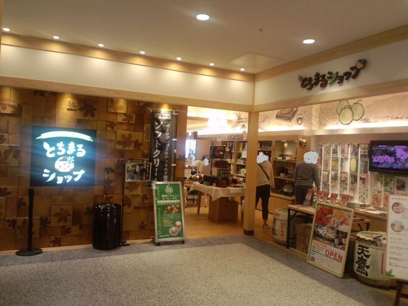 とちまるショップ 東京スカイツリータウン・ソラマチ店