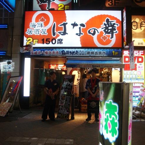 魚鮮水産株式会社 新橋出張所