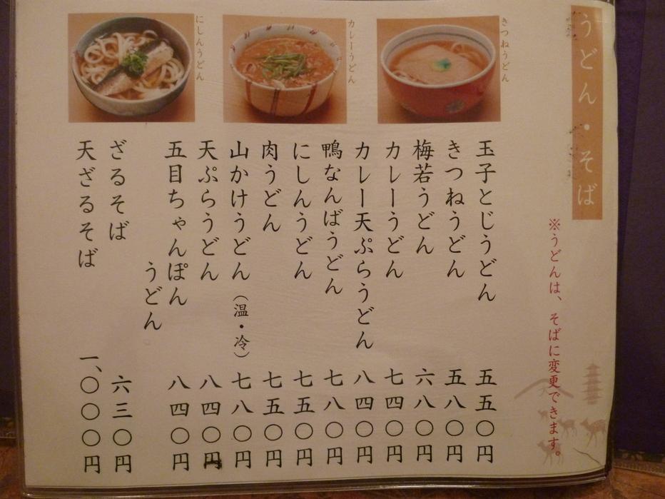 麺ざんまい 学園前店