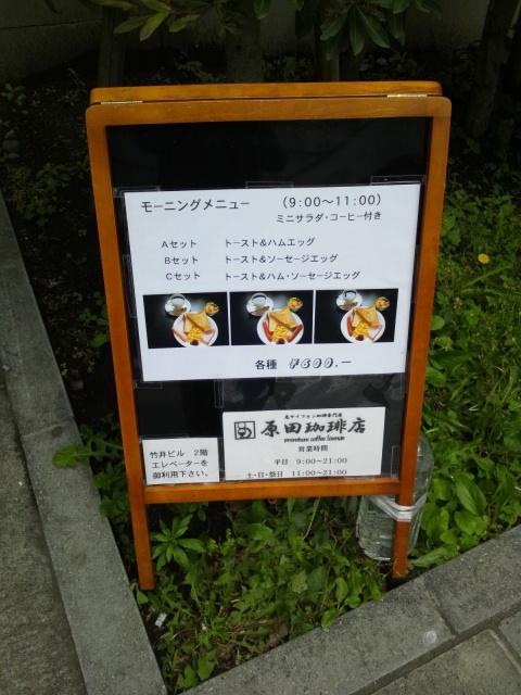 原田珈琲店
