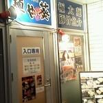 麺や葵 - 入口