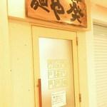 麺や葵 - 出口
