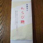 桔梗堂 - わらび餅の外箱