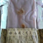 永井久慈良餅店 - なかみ くるみ見えますか?