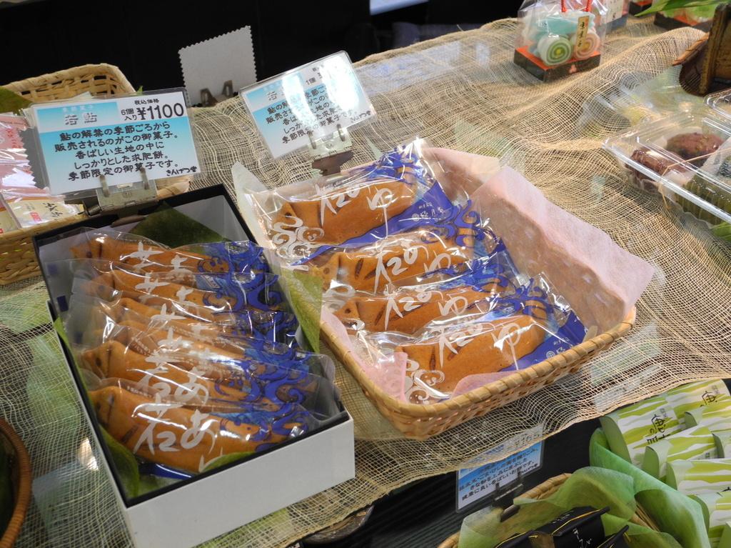 欣月堂 田原本店