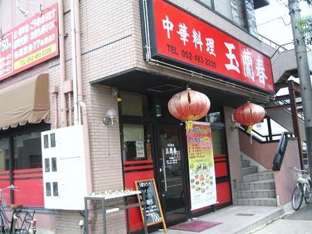 中華料理玉蘭春