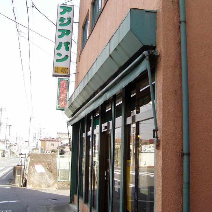 アジア製パン所