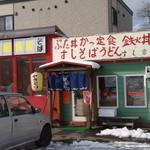 すし富銭函食堂 -