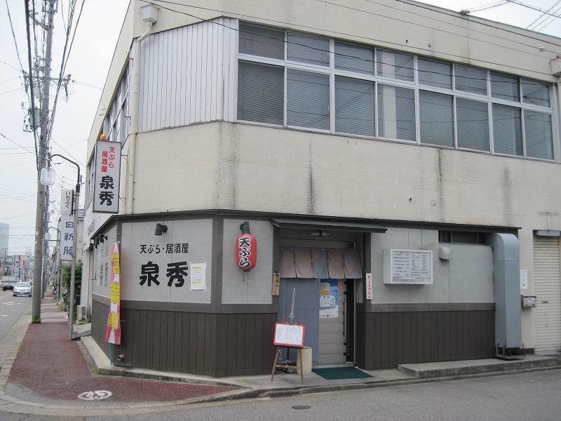 天ぷら・居酒屋 泉秀