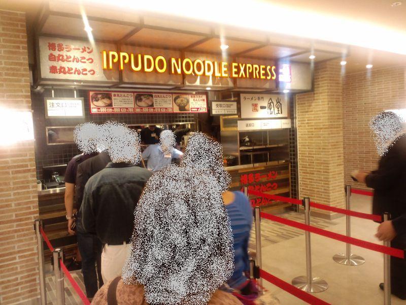 イップウドウ ヌードル エクスプレス 東京ソラマチ店