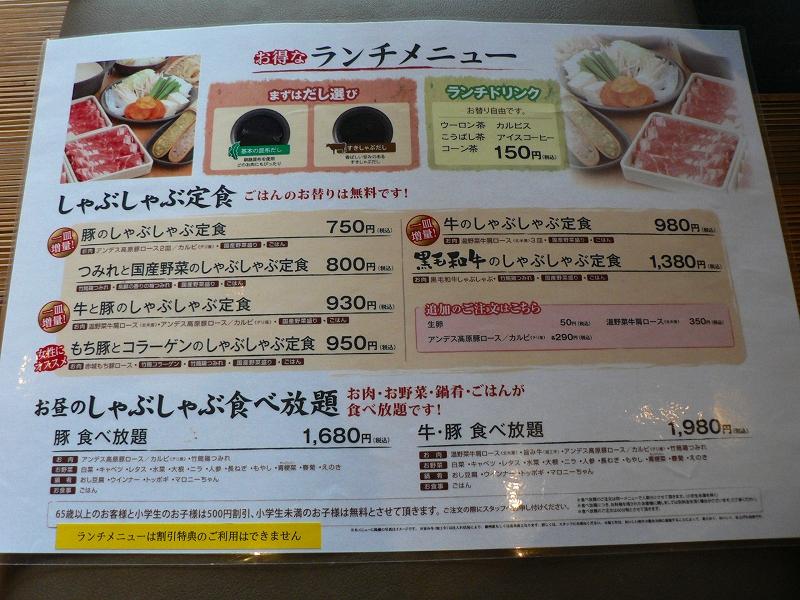 しゃぶしゃぶ温野菜 ヒューマックス成田店
