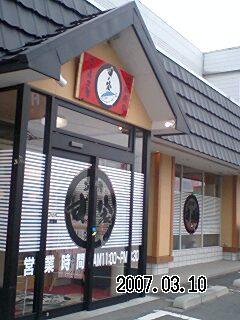 三陸工房 すノ家 花巻店
