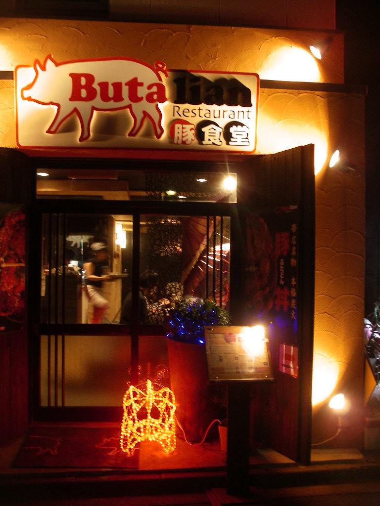 ブタリアンレストラン