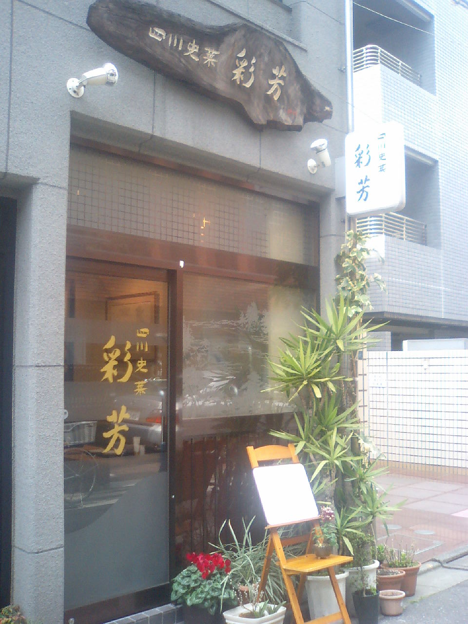 四川史菜 彩芳