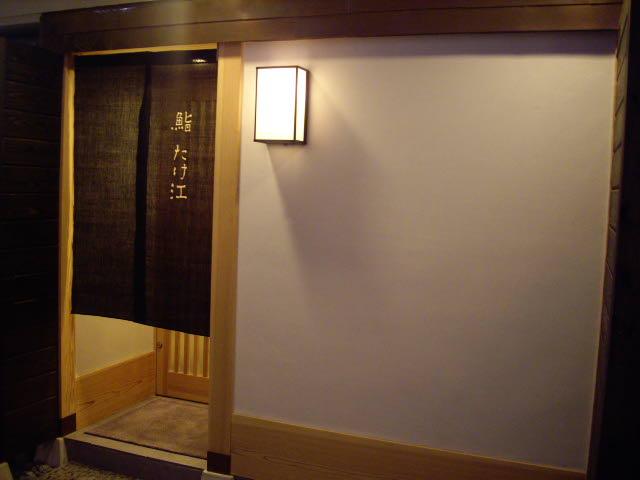 鮨 たけ江