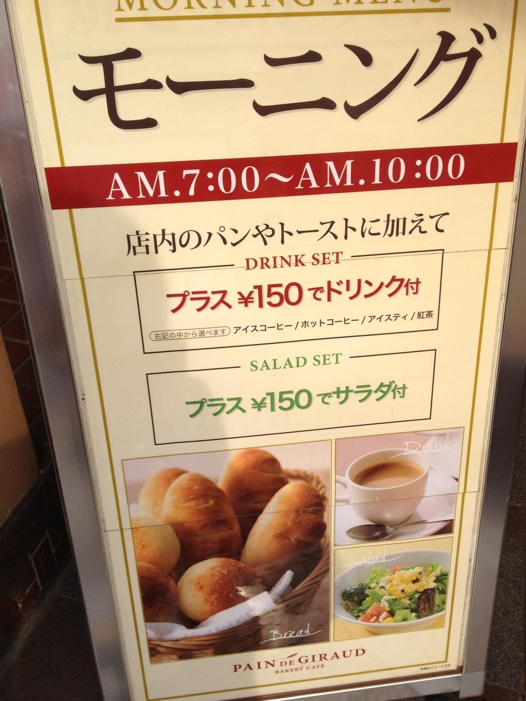 パン・ド・ジロー 玉川学園前店
