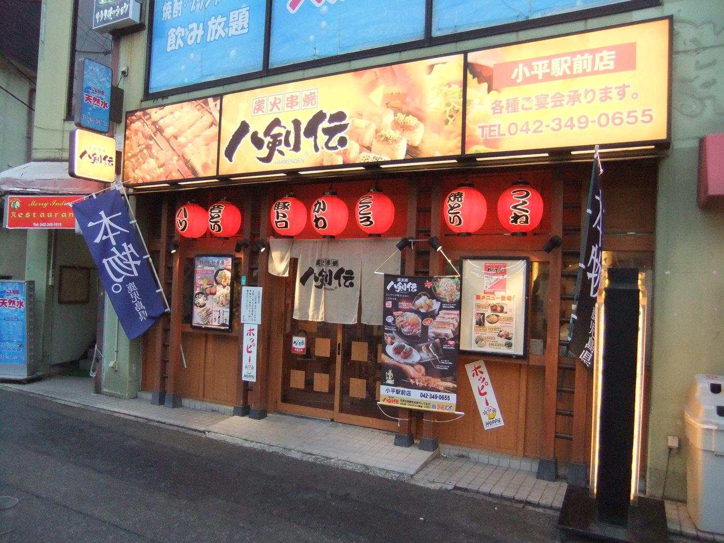 八剣伝 小平駅前店