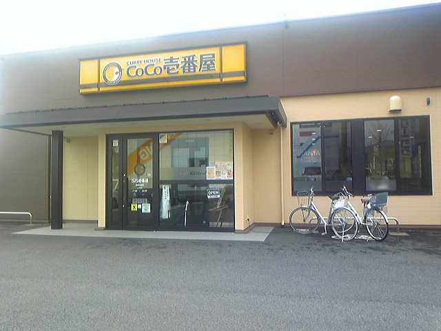 CoCo壱番屋 長野若槻店
