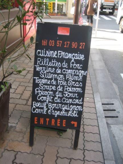 レストラン サレ・ポワヴレ