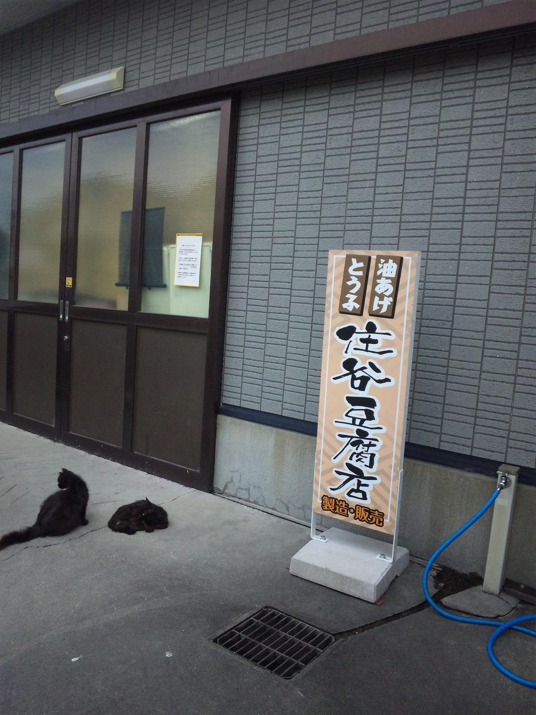 住谷豆腐店