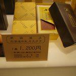 北海道牛乳カステラ - 1本1200円