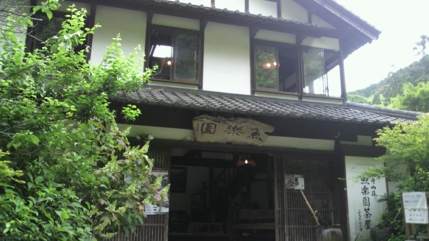 藤江氏魚楽園