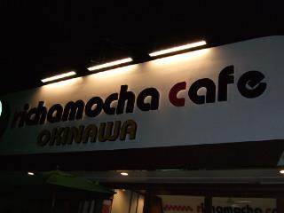 リカモカ カフェ