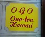 オゴ オノロア ハワイ