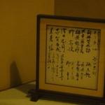 重箱 - 昭和28年の会合。そうそうたるメンバーです。