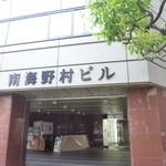 佐海屋旭 - 地下鉄・南海難波駅からすぐ