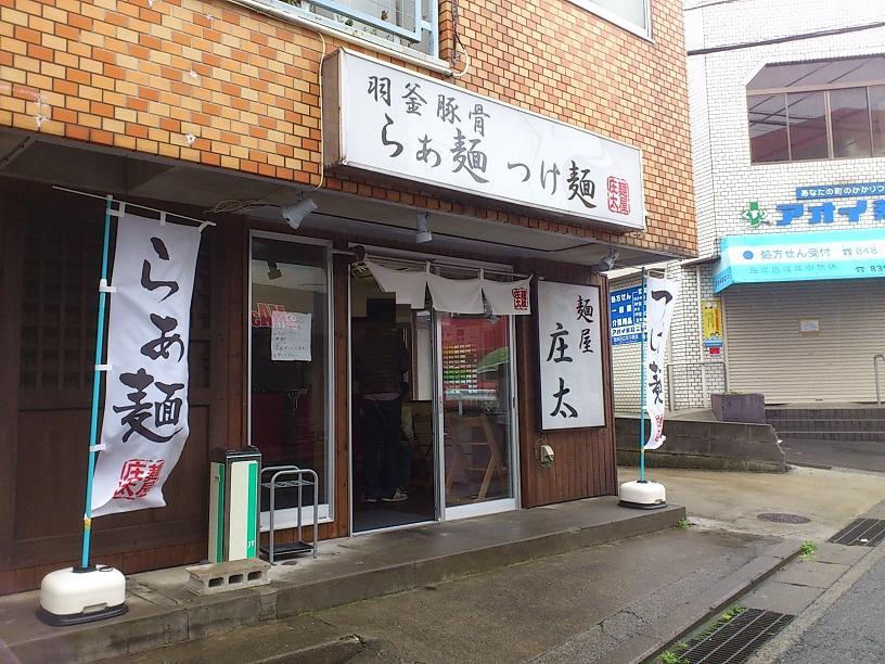 麺屋 庄太 津久井浜本店