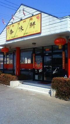 台湾料理 香味鮮 壬生店