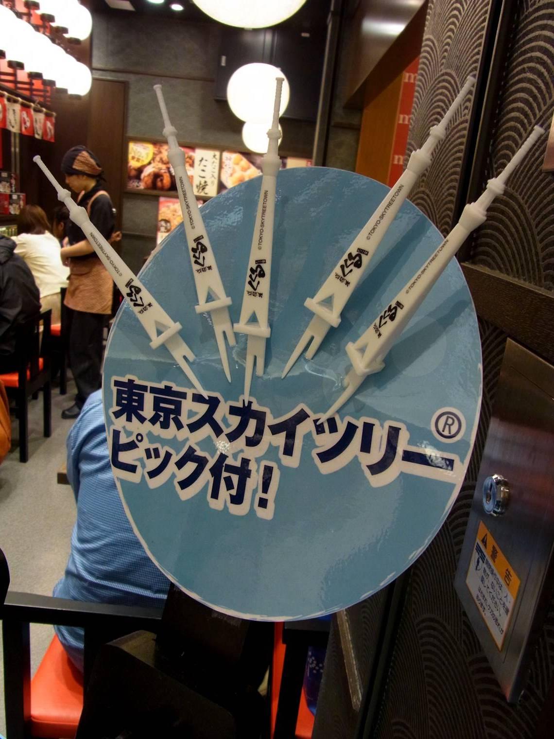 くくる 東京スカイツリータウン・ソラマチ店